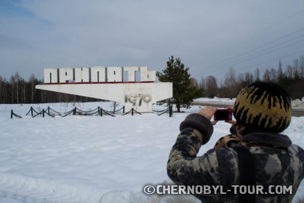У въезда в Припять